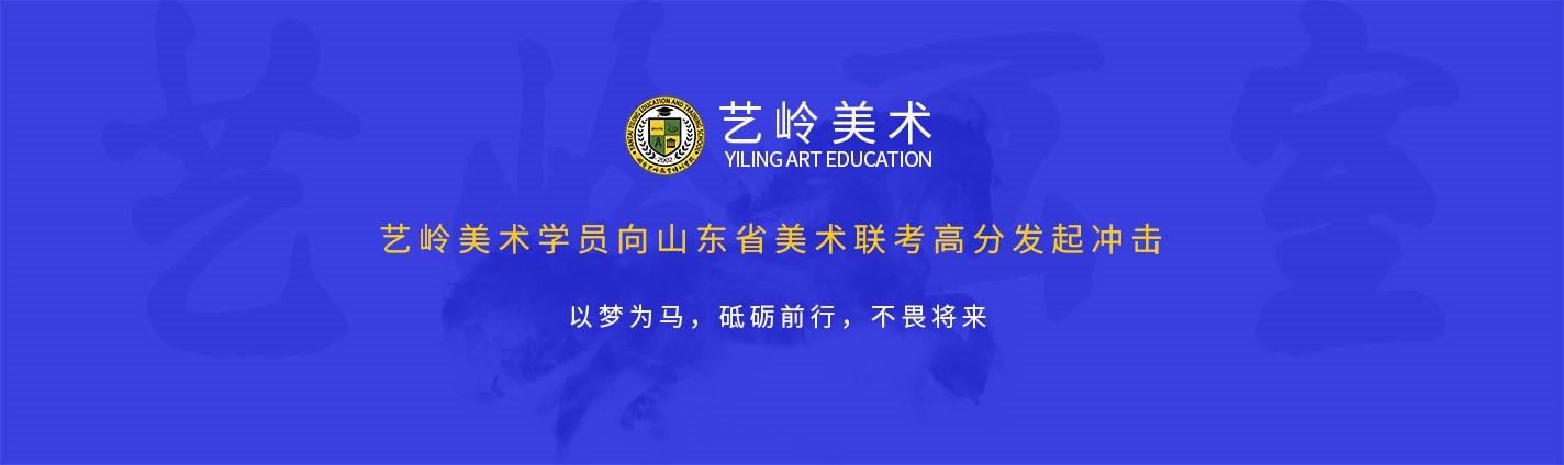 烟台艺岭教育培训学校